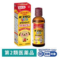 【第2類医薬品】パブロンキッズかぜシロップ 120ml 大正製薬