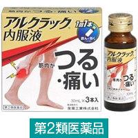 【第2類医薬品】アルクラック内服液 30ml×3本 全薬工業