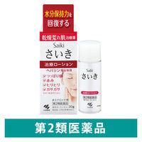 【第2類医薬品】さいきa 保水治療ローション 30g 小林製薬
