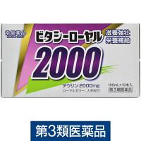 ビタシーローヤル2000 10本