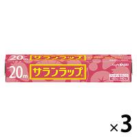 サランラップ 22cm×20m 1セット(3本)