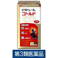 【第3類医薬品】ビタトレールゴールドEXP 270錠 米田薬品工業