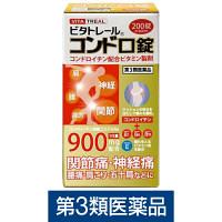 【第3類医薬品】ビタトレールコンドロ錠 200錠 米田薬品工業