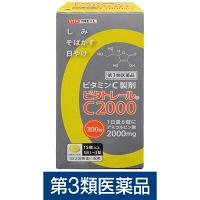 【第3類医薬品】ビタトレールC2000 300錠 米田薬品工業