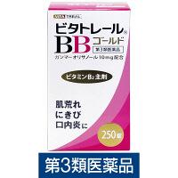 【第3類医薬品】ビタトレールBBゴールド 250錠 米田薬品工業