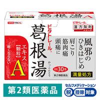 【第2類医薬品】ビタトレール葛根湯エキス【顆粒】A 30包 御所薬舗