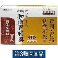 ビタトレール御所和漢胃腸薬【顆粒】32包