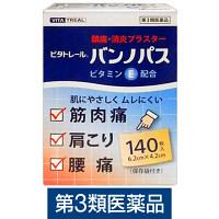 【第3類医薬品】ビタトレール バンノパス 140枚 大協薬品工業