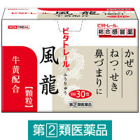 【指定第2類医薬品】ビタトレール風龍【顆粒】 30包 御所薬舗