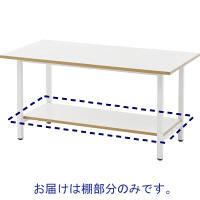 アール・エフ・ヤマカワ 作業台 専用棚板 幅1500mm用 1枚 (直送品)
