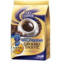 【コーヒー粉】キーコーヒー グランドテイスト コク深い リッチブレンド 1袋