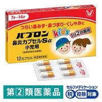 【指定第2類医薬品】パブロン鼻炎カプセルSα小児用 12カプセル 大正製薬