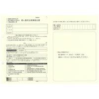 日本法令 社外向け個人番号台帳兼届出書 A4判用 マイナンバー3-1 1袋(20枚入) (取寄品)