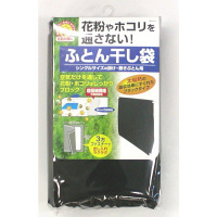 花粉ガード 布団 干し袋 BK 28001 1個 東和産業 (取寄品)