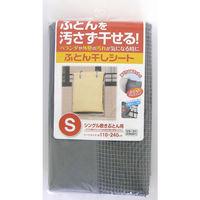布団干しシート S グレー 28010 1セット(2個入) 東和産業 (取寄品)