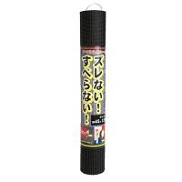 すべり止めマット 45×125cm ブラック HS-071 ハウディ 1セット(2個入) (取寄品)
