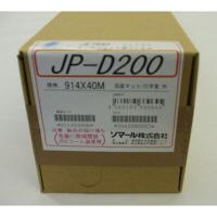ジェトラス JP-D200 914mm×40m ケミカル加工フィルム JP-D200914 ソマール (取寄品)