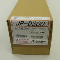 ジェトラス JP-D300 594mm×40m ケミカル加工フィルム JP-D300594 ソマール (取寄品)