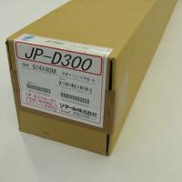 ジェトラス JP-D300 914mm×40m ケミカル加工フィルム JP-D300914 ソマール (取寄品)