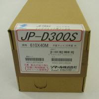 ジェトラス JP-D300S 610mm×40m ケミカル加工フィルム JP-D300S610 ソマール (取寄品)