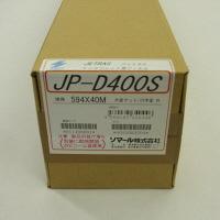 ジェトラス JP-D400S 594mm×40m ケミカル加工フィルム JP-D400S594 ソマール (取寄品)