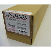 ジェトラス JP-D400S 914mm×40m ケミカル加工フィルム JP-D400S914 ソマール (取寄品)