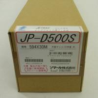 ジェトラス JP-D500S 594mm×30m ケミカル加工フィルム JP-D500S594 ソマール (取寄品)