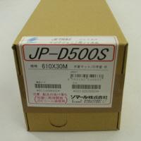 ジェトラス JP-D500S 610mm×30m ケミカル加工フィルム JP-D500S610 ソマール (取寄品)