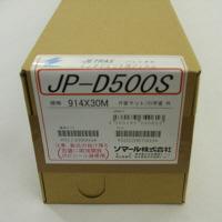 ジェトラス JP-D500S 914mm×30m ケミカル加工フィルム JP-D500S914 ソマール (取寄品)