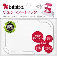 ウェットティッシュふた ビタット(bitatto) ホワイト 1個