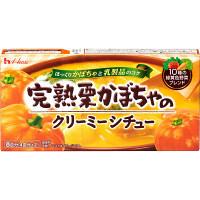 ハウス完熟栗かぼちゃのクリーミーシチュー