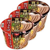 日清食品 日清 貫禄の逸品 揚げ玉そば 1セット(3食入)
