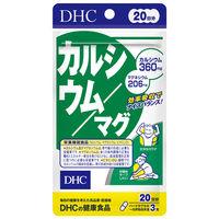 DHCカルシウム/マグ20日分60粒