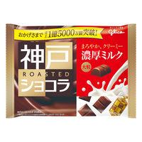 江崎グリコ 神戸ローストショコラ<濃厚ミルクチョコレート> 1袋