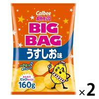 カルビー ビッグバッグうすしお味 2袋