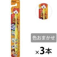 ライオンこどもハブラシ6~12才用 妖怪ウォッチ 1セット(3本) 歯ブラシ