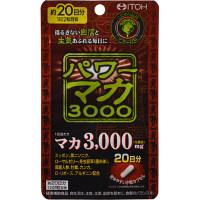 パワーマカ3000 約20日分 40粒 井藤漢方製薬