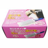 包んでポイッ ブラシの抜け毛と汚れ取りシート 4944201007191 1セット(3個入) (株)創和 (取寄品)