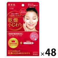 肌美精 目もと集中リンクルケアマスク 30回分×48個 クラシエホームプロダクツ