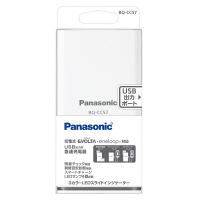 パナソニック 単3形単4形ニッケル水素電池専用USB出力付急速充電器 BQ-CC57