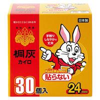 桐灰カイロ ハンドウォーマー 1箱(30個入) 桐灰化学