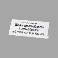 【アウトレット】光 多国語プレート 「クレジットカード使えます」
