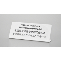 【アウトレット】光 多国語プレート 「中国語を話すスタッフがいます」