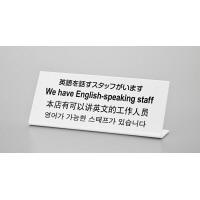 【アウトレット】光 多国語プレート 「英語を話すスタッフがいます」