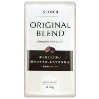 【コーヒー豆】シロカ(siroca) オリジナルブレンド 1袋(170g)