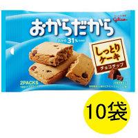 おからだから(チョコチップ) 1箱(10袋入) 江崎グリコ