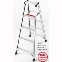 Hasegawa(長谷川工業) アルミ合金 軽量専用脚立 脚軽130 5段 (5尺 139cm) RZ2.0-15 1台 (直送品)