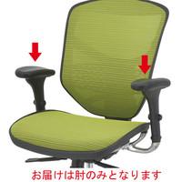 エルゴヒューマン エンジョイ ToBe オフィスチェア EHT専用可動肘 1セット
