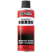 エーゼット 「現場のチカラ」 オイルスプレー 防錆潤滑剤 420ml AL001