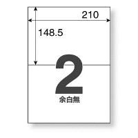 アスクル マルチプリンター強粘着ラベル 2面 A4 1冊(20シート入)